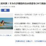 Yahooニュース「すみれの記事」